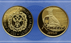 Emisiune numismatică cu tema 330 de ani de la tipărirea Bibliei de la București