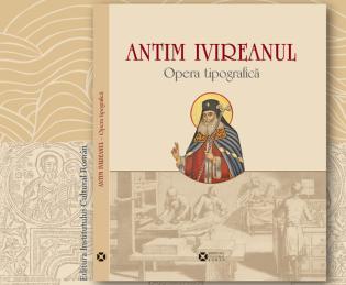 Editura ICR lansează un album dedicat marelui cărturar Antim Ivireanul